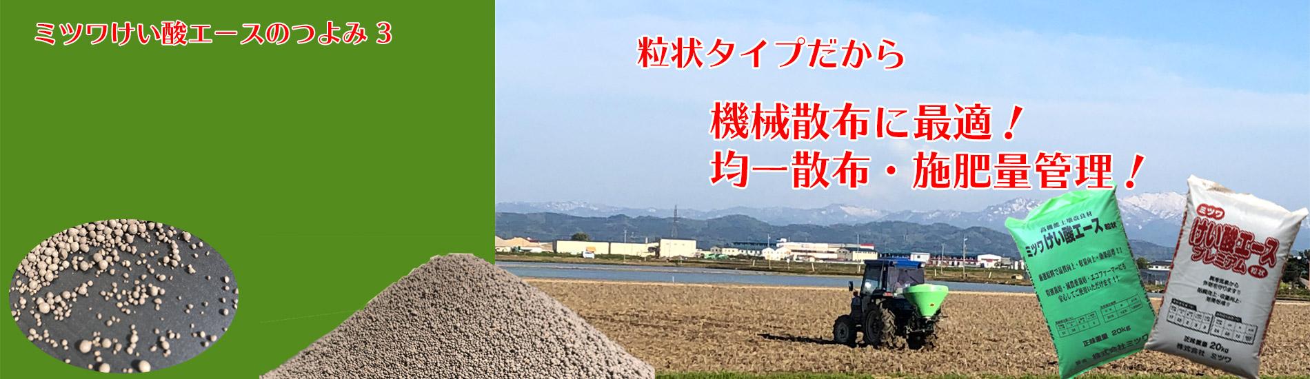粒状タイプケイ酸肥料